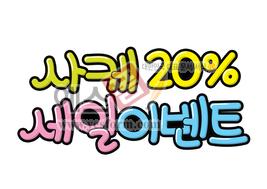 섬네일: 사케 20% 세일이벤트 - 손글씨 > POP > 기타