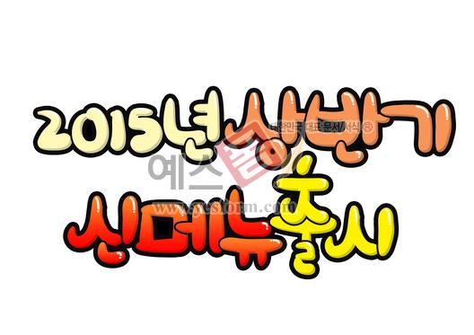 미리보기: 2015년상반기 신메뉴출시 - 손글씨 > POP > 음식점/카페