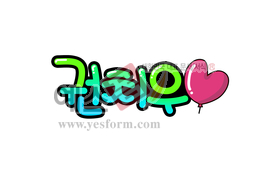 섬네일: 권치우♡ (이름표, 어린이집, 학교, 유치원) - 손글씨 > POP > 유치원/학교