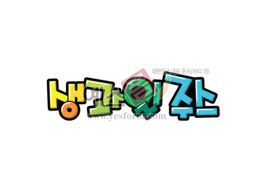 미리보기: 생과일 주스 - 손글씨 > POP > 음식점/카페