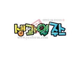 섬네일: 생과일 주스 - 손글씨 > POP > 음식점/카페