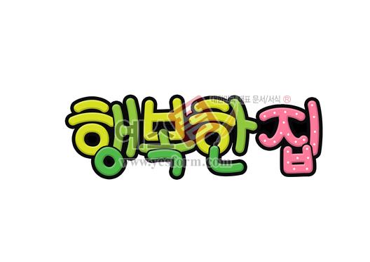 미리보기: 행복한 집 - 손글씨 > POP > 기타