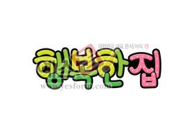 섬네일: 행복한 집 - 손글씨 > POP > 기타