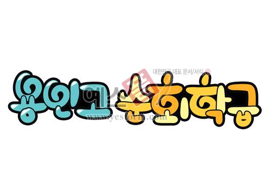 미리보기: 용인고 순회학급 - 손글씨 > POP > 기타