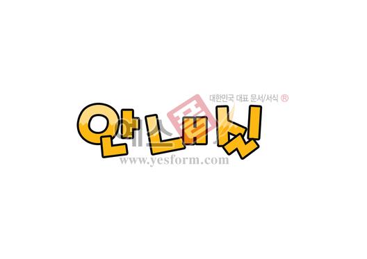 미리보기: 안내실 - 손글씨 > POP > 기타