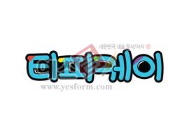 섬네일: 티피케이(로고,회사명,명패) - 손글씨 > POP > 문패/도어사인