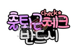 섬네일: 출퇴근체크 반드시 (사무실, 확인표, 점검) - 손글씨 > POP > 안내표지판