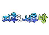 지후&서후 방(이름표,문패,아이방)