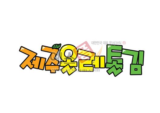 미리보기: 제주올레톨김 - 손글씨 > POP > 음식점/카페