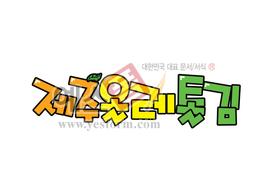 섬네일: 제주올레톨김 - 손글씨 > POP > 음식점/카페