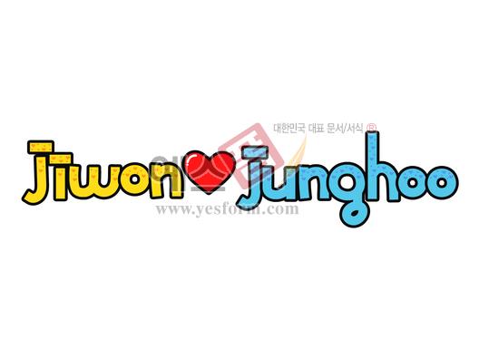 미리보기: jiwon ❤ junghoo - 손글씨 > POP > 웨딩축하