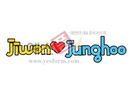 섬네일: jiwon ❤ junghoo - 손글씨 > POP > 웨딩축하