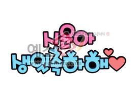 섬네일: 시윤아 생일축하해 - 손글씨 > POP > 축하/감사