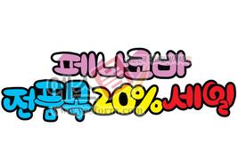 섬네일: 페나코바 전품목 20%세일 - 손글씨 > POP > 기타