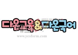 섬네일: 다온교육&다온국어 (자석,냉장고,학교,유치원) - 손글씨 > POP > 유치원/학교