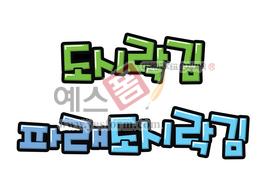섬네일: 도시락김, 파래도시락김 - 손글씨 > POP > 음식점/카페