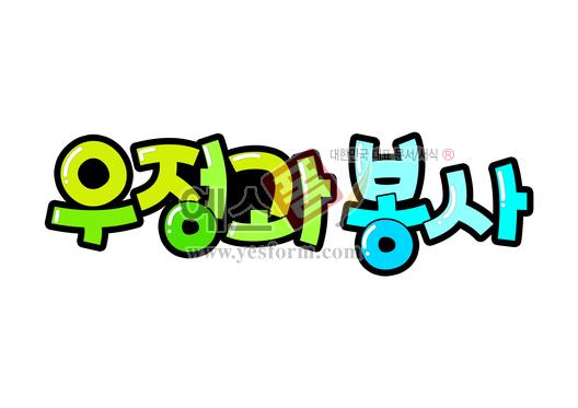 미리보기: 우정과 봉사 (가문, 학훈, 문패, 좋은문구) - 손글씨 > POP > 기타