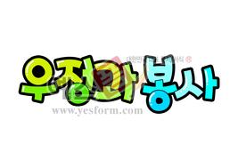 섬네일: 우정과 봉사 (가문, 학훈, 문패, 좋은문구) - 손글씨 > POP > 기타