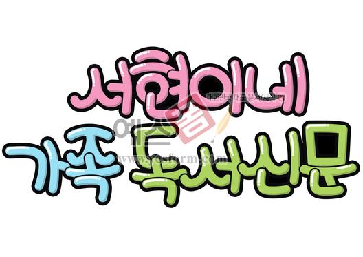 미리보기: 서현이네 가족 독서신문 - 손글씨 > POP > 유치원/학교
