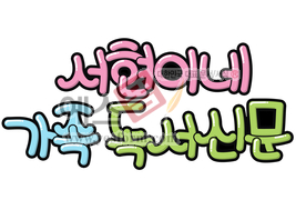 섬네일: 서현이네 가족 독서신문 - 손글씨 > POP > 유치원/학교
