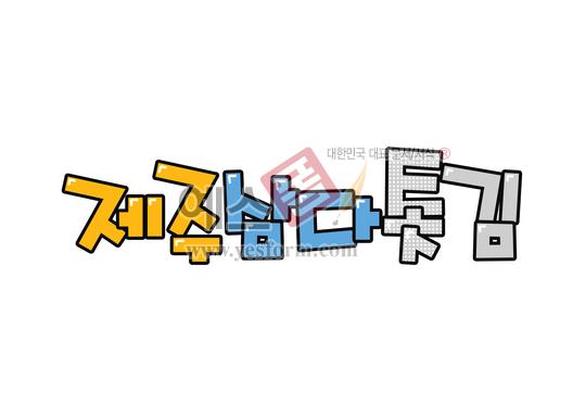 미리보기: 제주삼다톳김 - 손글씨 > POP > 음식점/카페