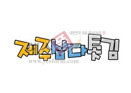 섬네일: 제주삼다톳김 - 손글씨 > POP > 음식점/카페