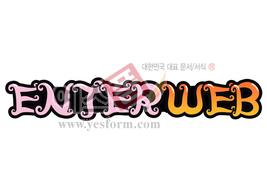섬네일: ENTER WEB(회사명,로고) - 손글씨 > POP > 문패/도어사인