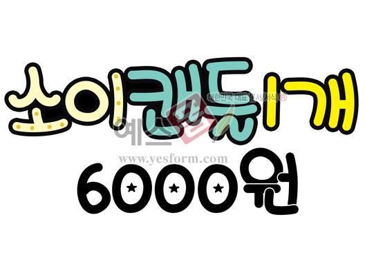 미리보기: 소이캔들 1개 6,000원(물품,판매,가격) - 손글씨 > POP > 기타