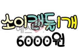 섬네일: 소이캔들 1개 6,000원(물품,판매,가격) - 손글씨 > POP > 기타