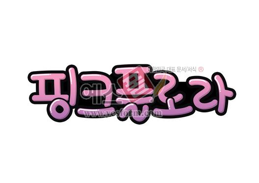 미리보기: 핑크플로라 - 손글씨 > POP > 기타