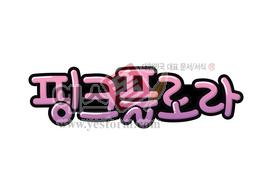 섬네일: 핑크플로라 - 손글씨 > POP > 기타
