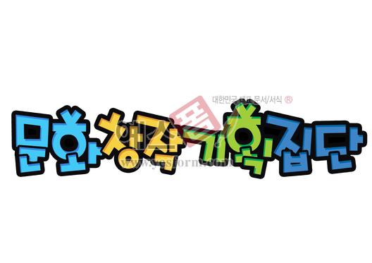 미리보기: 문화창작기획집단(단체명,로고) - 손글씨 > POP > 문패/도어사인