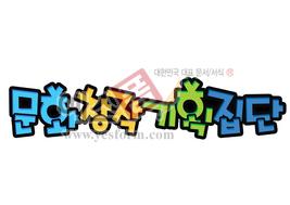 섬네일: 문화창작기획집단(단체명,로고) - 손글씨 > POP > 문패/도어사인