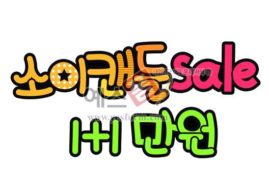 미리보기: 소이캔들 sale 1+1 만원(판매,가격,양초) - 손글씨 > POP > 기타