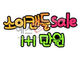섬네일: 소이캔들 sale 1+1 만원(판매,가격,양초) - 손글씨 > POP > 기타