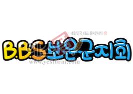 섬네일: B.B.S보은군지회 - 손글씨 > POP > 문패/도어사인