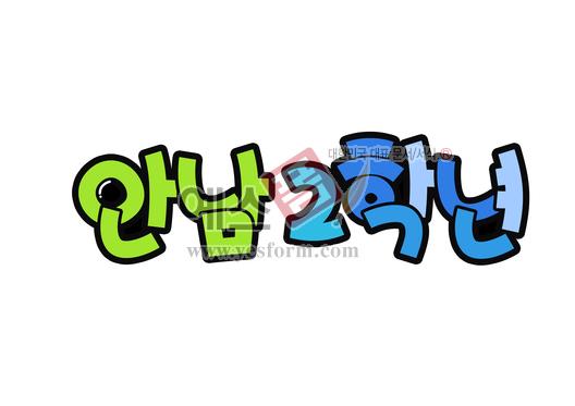 미리보기: 안남 2학년 - 손글씨 > POP > 기타