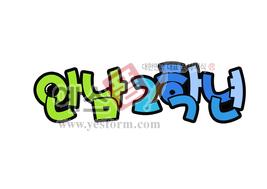 섬네일: 안남 2학년 - 손글씨 > POP > 기타