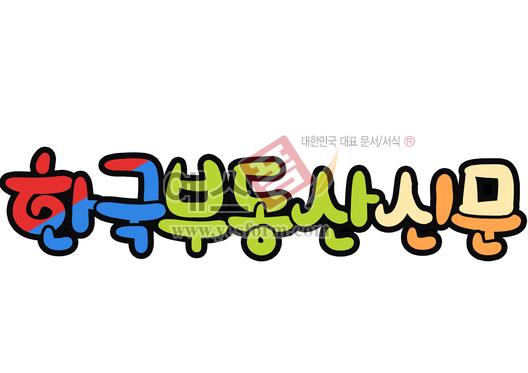 미리보기: 한국부동산신문 - 손글씨 > POP > 문패/도어사인