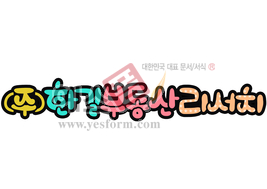 섬네일: (주)한길부동산리서치 - 손글씨 > POP > 문패/도어사인