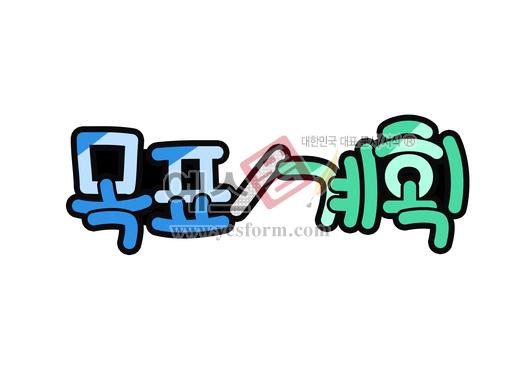 미리보기: 목표/계획 - 손글씨 > POP > 기타