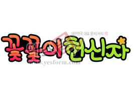 섬네일: 꽃꽃이 헌신자 - 손글씨 > POP > 기타