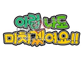 섬네일: 이런 나도 미치겠어요!!(초보운전) - 손글씨 > POP > 자동차/주차