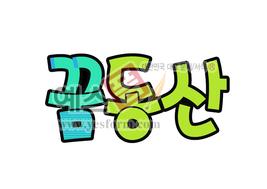 섬네일: 꿈동산 - 손글씨 > POP > 단어/낱말