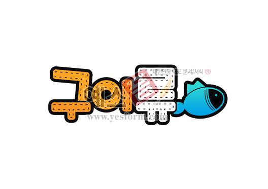 미리보기: 구이류(반찬,음식) - 손글씨 > POP > 음식점/카페