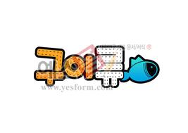 섬네일: 구이류(반찬,음식) - 손글씨 > POP > 음식점/카페