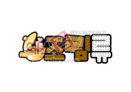 섬네일: 조림류(반찬,음식) - 손글씨 > POP > 음식점/카페