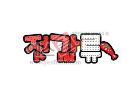 섬네일: 젓갈류(반찬,음식) - 손글씨 > POP > 음식점/카페