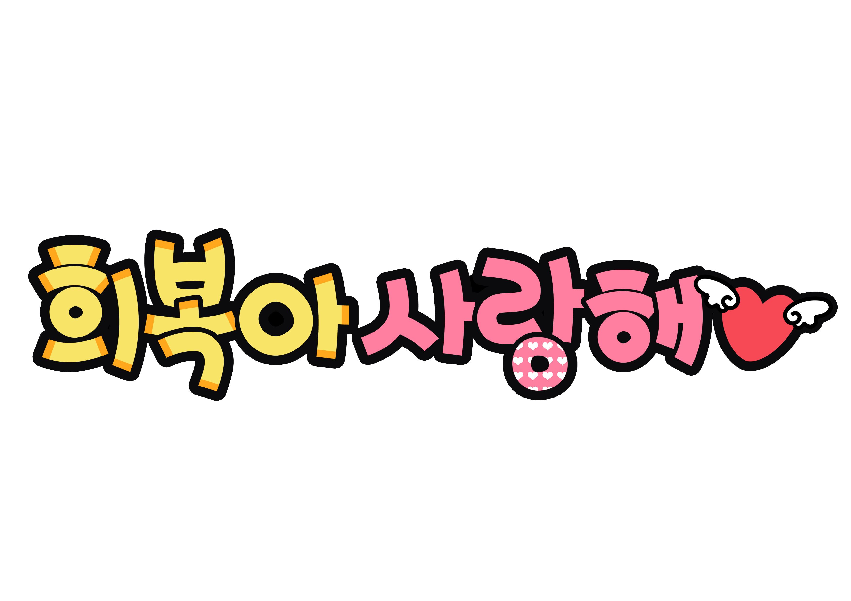 희복아 사랑해♥(태명,아기,축하)
