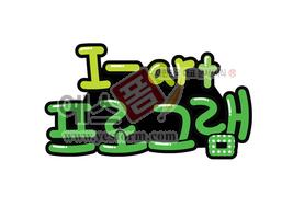 섬네일: I-art 프로그램 - 손글씨 > POP > 기타